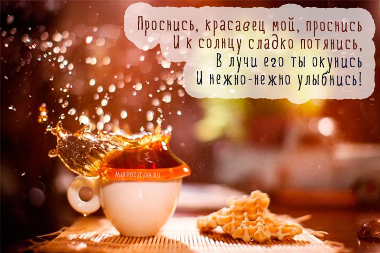 Доброе утро любимый - картинки красивые с надписью 4