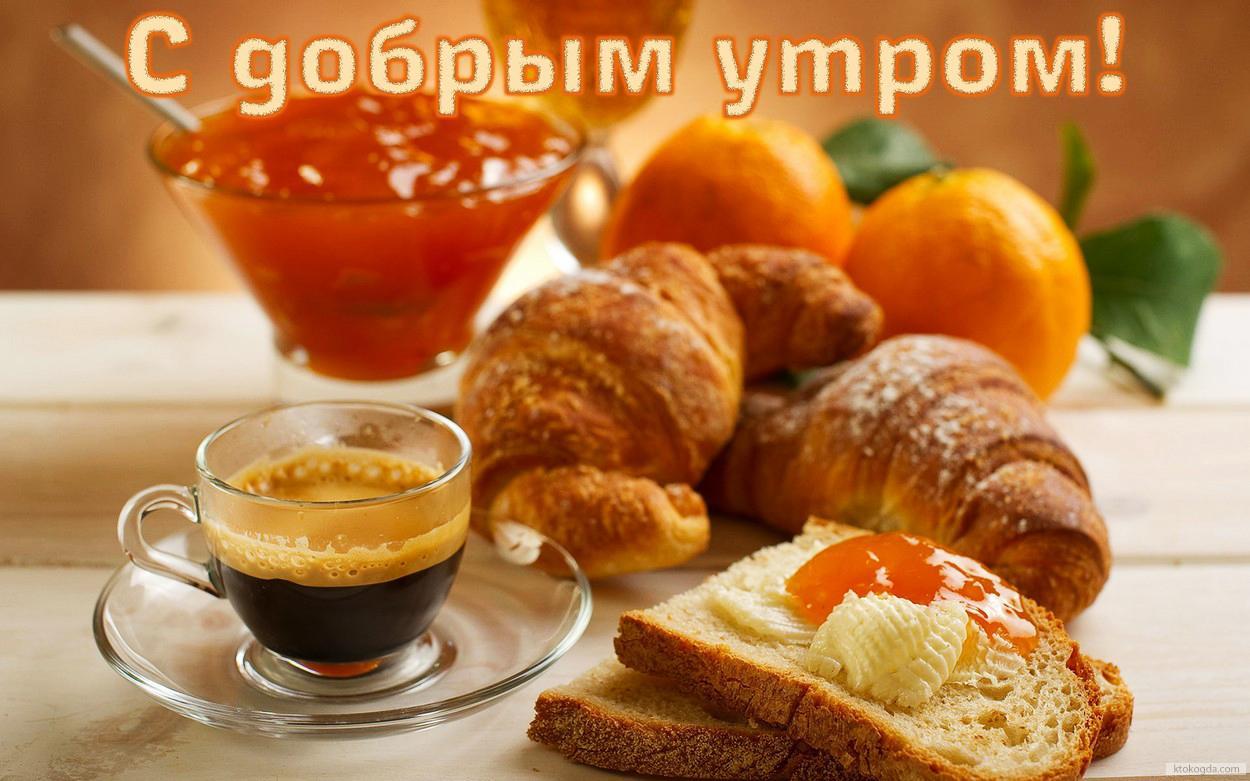 Доброе утро любимый - картинки красивые с надписью 7