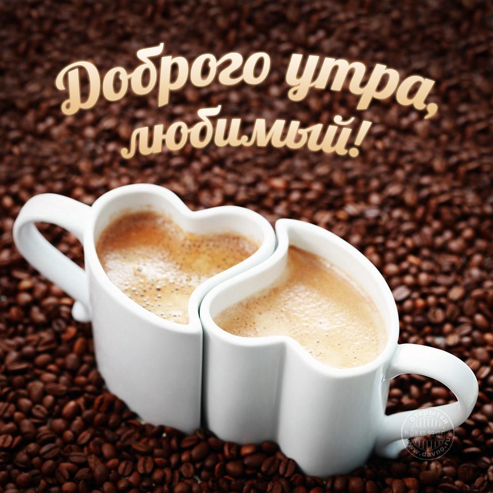 Доброе утро любимый - картинки красивые с надписью 8