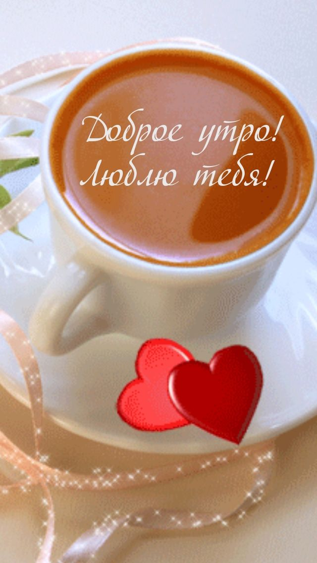Доброе утро любимый - картинки красивые с надписью 9