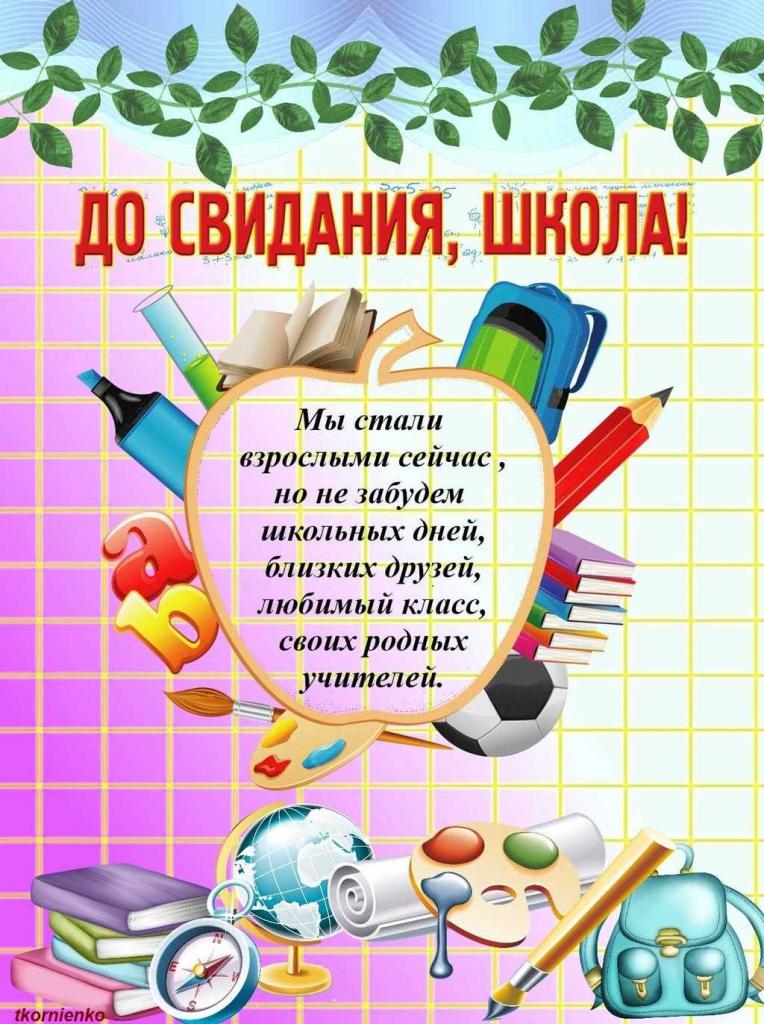 Красивые картинки и открытки Наша начальная школа - 22 фото 10