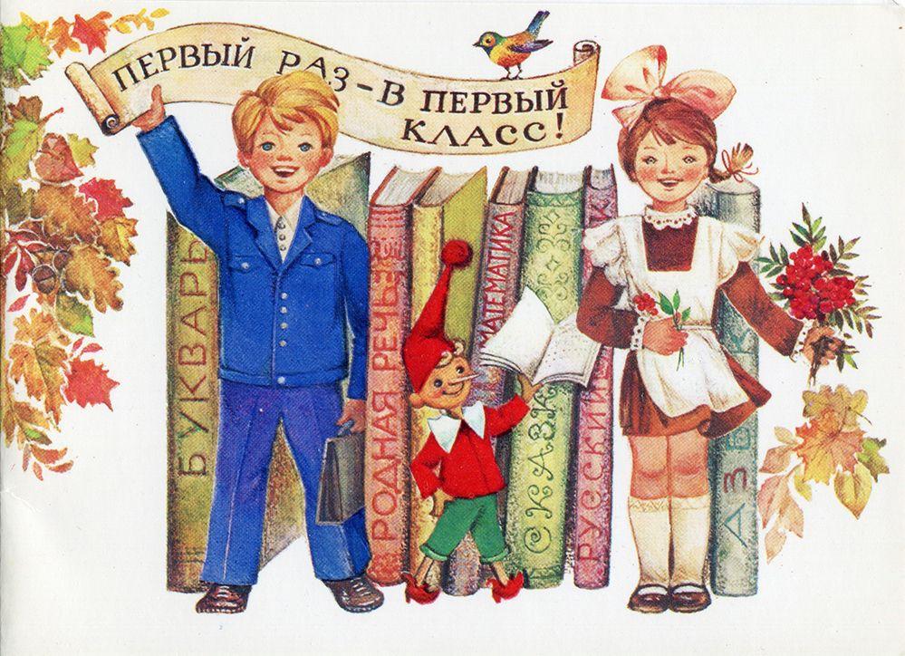 Красивые картинки и открытки Наша начальная школа - 22 фото 21