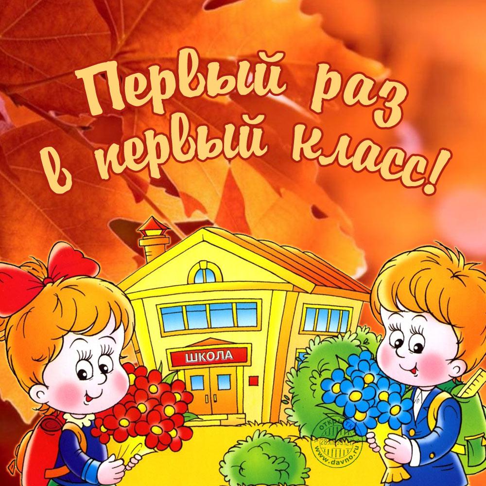 Красивые картинки и открытки Наша начальная школа - 22 фото 22