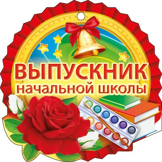Красивые картинки и открытки Наша начальная школа - 22 фото 3