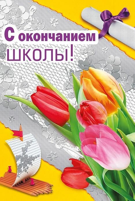 Красивые картинки и открытки Наша начальная школа - 22 фото 6