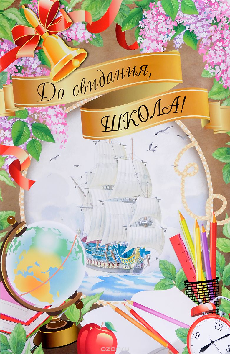 Красивые картинки и открытки Наша начальная школа - 22 фото 8