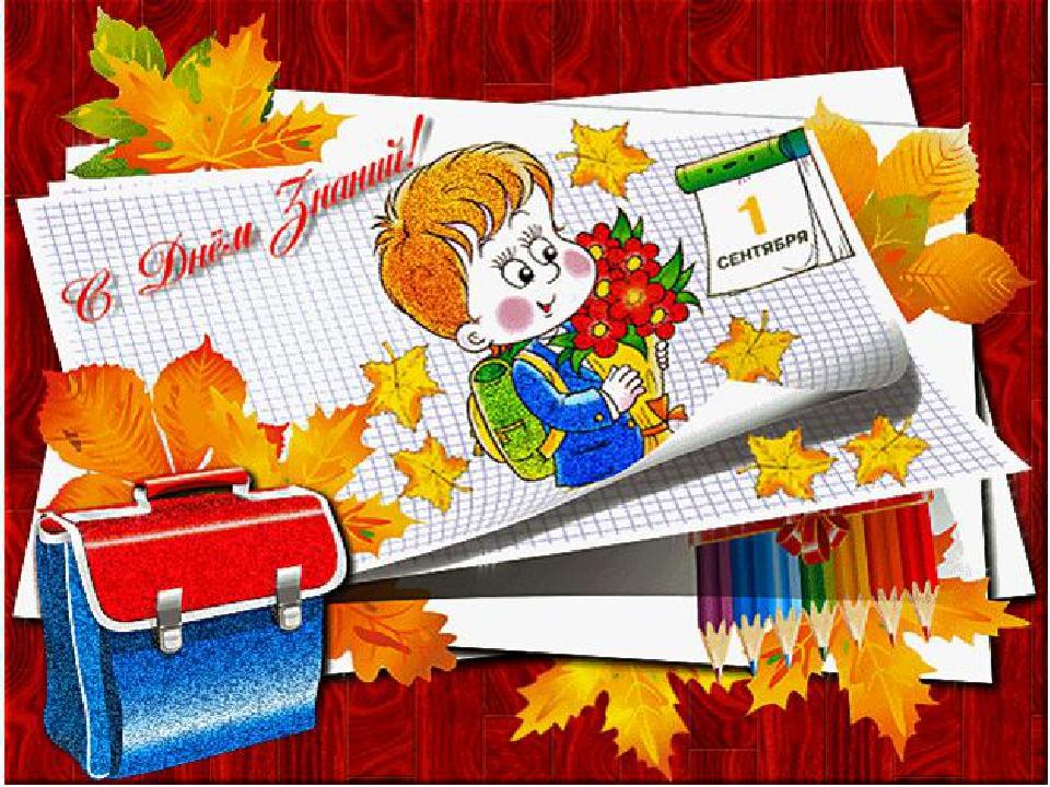 Красивые картинки и открытки Наша начальная школа - 22 фото 9