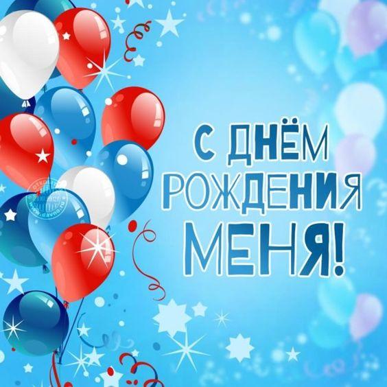 Красивые картинки и открытки - С Днем Рождения меня 3