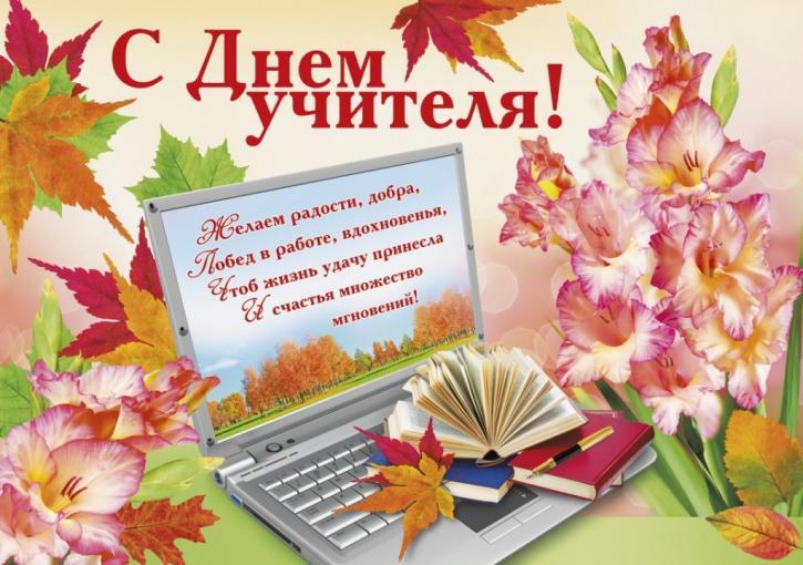 Красивые открытки для учителей - подборка 15 картинок 5