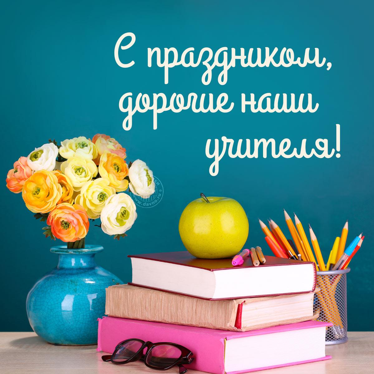 Красивые открытки для учителей - подборка 15 картинок 7