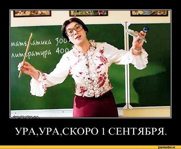 Анекдот: Первое сентября, первый класс. Учительница…