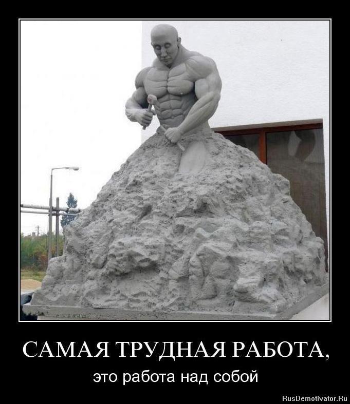 demotivatory-pro-rabotu_4