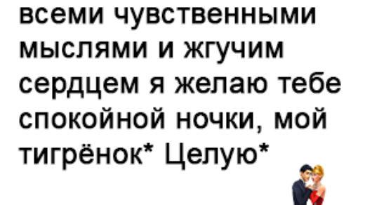 pozhelaniya-spokojnoj-nochi-lyubimomu-muzhchine-svoimi-slovami