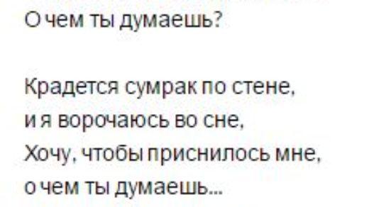 """""""О чем ты думаешь"""" Роберт Рождественский стихи на текст песни"""