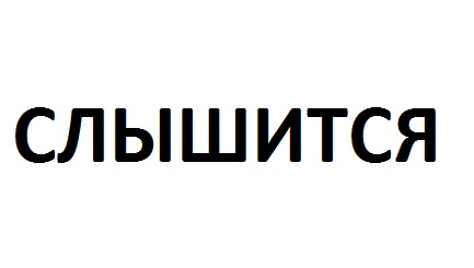 razbor-slova-slyshitsya