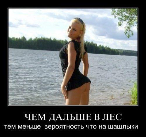 demotivatori_poshlie_devushki_6