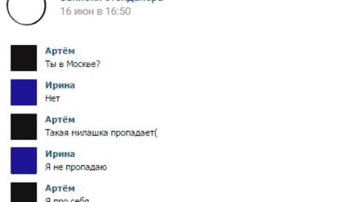 milashka_propadaet
