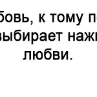 statusy-pro-lyubov-10