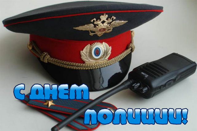 s-dnem-policii-kartinki-6
