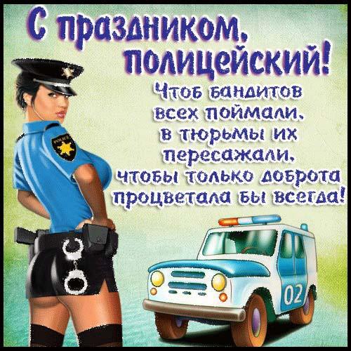 s-dnem-policii-kartinki