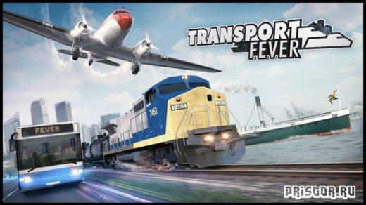 Transport Fever дата выхода