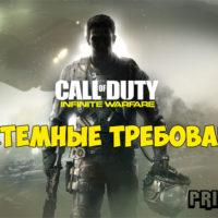 call-of-duty-infinite-warfare-sistemnye-trebovaniya