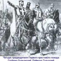 цель первого крестового похода