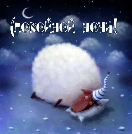 Картинки доброй ночи сладких снов 3