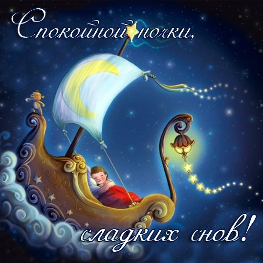 Картинки доброй ночи сладких снов 4