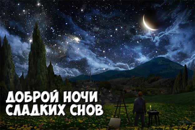 Картинки доброй ночи сладких снов 5