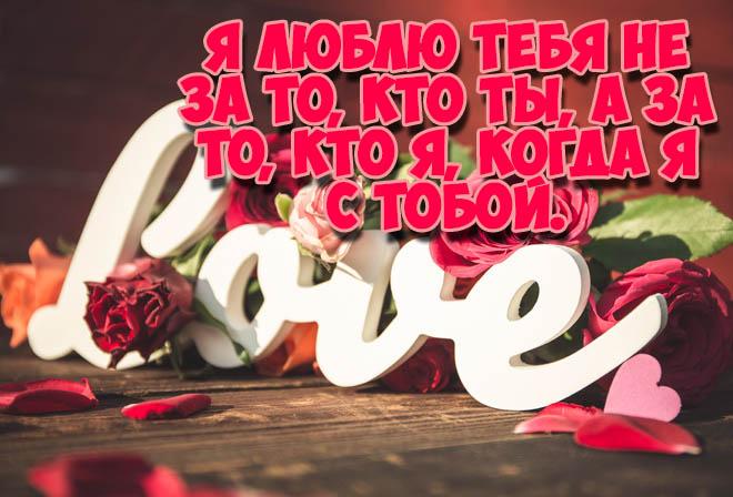 Днем массажиста, картинки про любовь со смыслом с надписью для мужчин