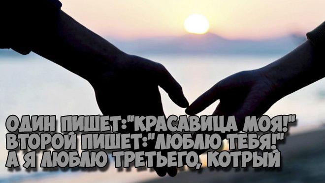 kartinki-pro-lyubov-so-smyslom-dlya-muzhchin-3