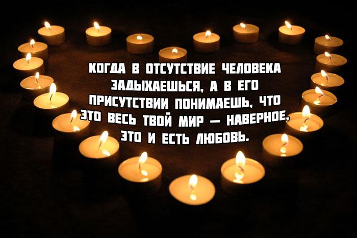 kartinki-pro-lyubov-so-smyslom-dlya-muzhchin-9