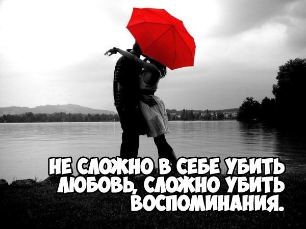 Самые классные картинки про любовь с надписями со смыслом парню, днем