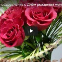 видео поздравление с Днем Рождения женщине