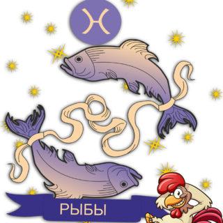 гороскоп для рыб на 2017 год женщина и мужчина 2