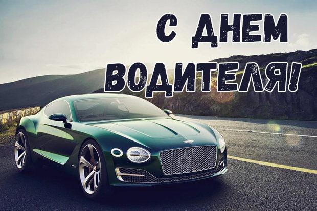 Kartinki_s_dnem_voditelya_pozdravleniya3