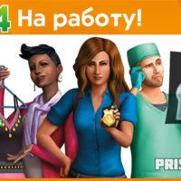 Ckachat_sims_4_Na_rabotu5