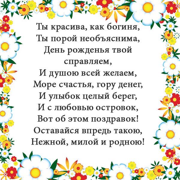 Kartinki_S_Dnem_Rozhdeniya_zhenschine