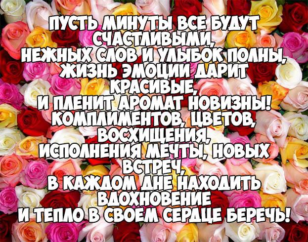 Kartinki_S_Dnem_Rozhdeniya_zhenschine_2
