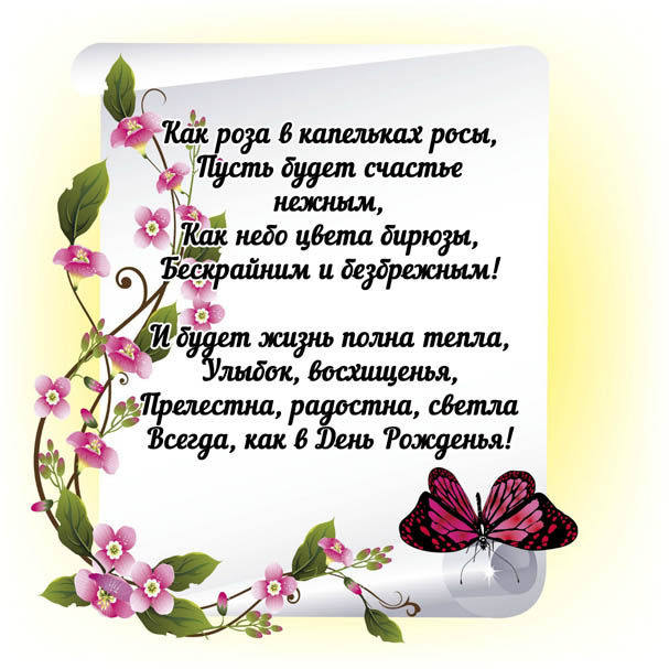Kartinki_S_Dnem_Rozhdeniya_zhenschine_4