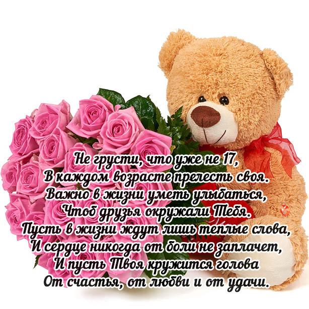 Kartinki_S_Dnem_Rozhdeniya_zhenschine_5