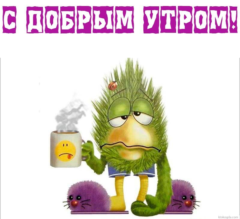 Kartinki_dobrom_utrom_smeshnyie5