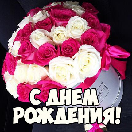 Krasivyie_foto_s_tsvetami_s_Dnem_Rozhdeniya3