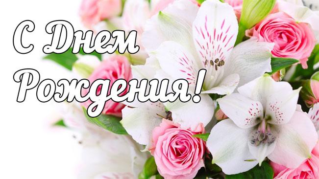 Krasivyie_foto_s_tsvetami_s_Dnem_Rozhdeniya7