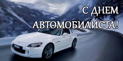Pozdravleniya_s_dnem_avtomobilista_v_kartinkah3