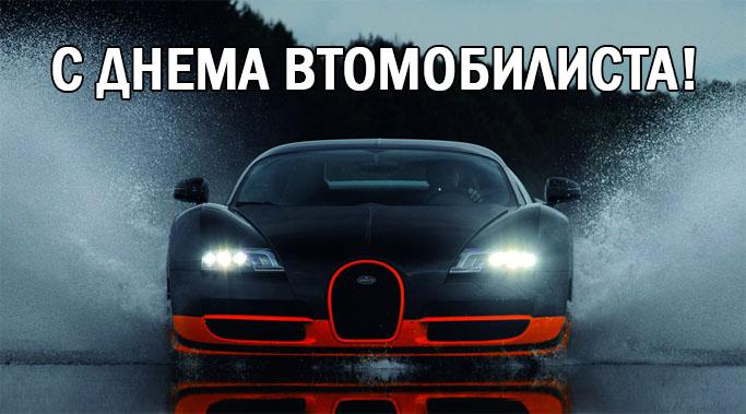 Pozdravleniya_s_dnem_avtomobilista_v_kartinkah4