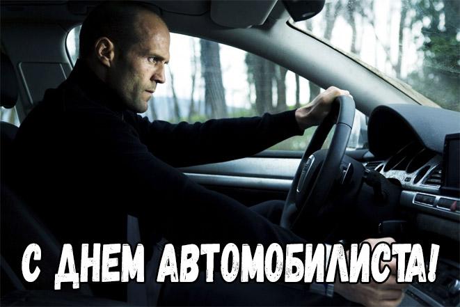 Pozdravleniya_s_dnem_avtomobilista_v_kartinkah6