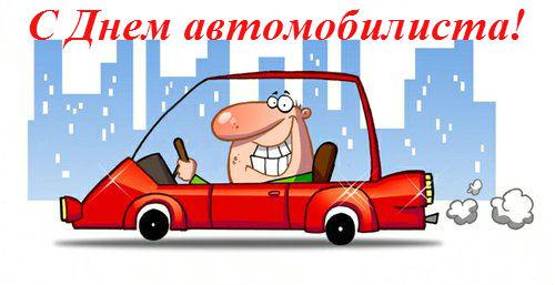 Pozdravleniya_s_dnem_avtomobilista_v_kartinkah7