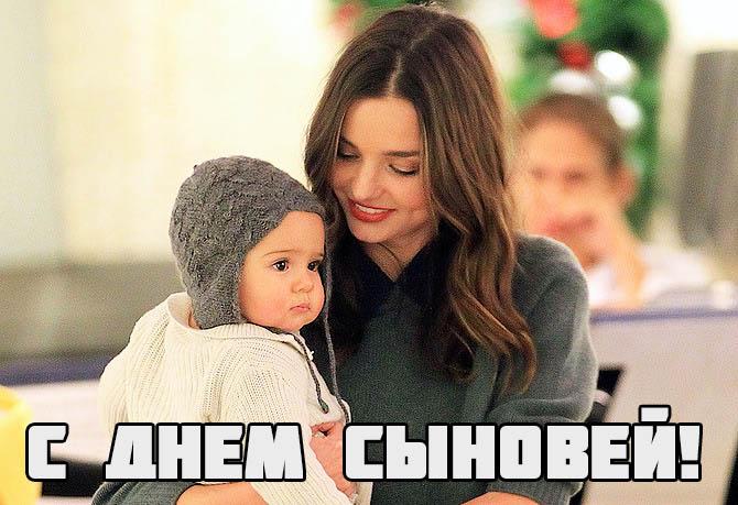 Pozdravleniya_s_dnem_syinovey_kartinki10
